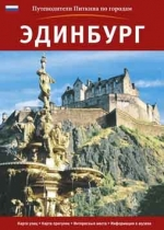 City of Edinburgh: Russian